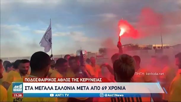 Κύπρος: η ομάδα της Κερύνειας ανέβηκα για πρώτη φορά στην ιστορία της στην πρώτη κατηγορία