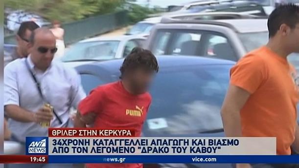 """Γυναίκα καταγγέλλει  απαγωγή και βιασμό από τον """"Δράκο του Κάβου"""""""