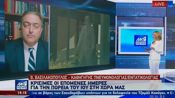 Βασιλακόπουλος στον ΑΝΤ1: το μόνο φάρμακο ενάντια στον κορονοϊό είναι η απομόνωση
