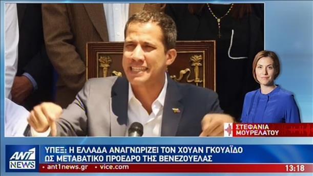 Η Ελλάδα αναγνώρισε τον Γκουαϊδό ως μεταβατικό Πρόεδρο της Βενεζουέλας
