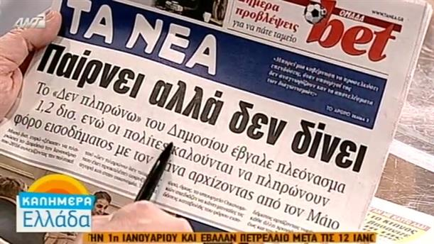 Εφημερίδες (16/02/2016)