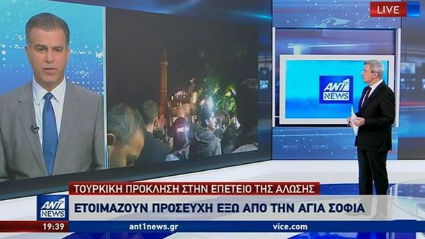 Προσευχή έξω από την Αγία Σοφία, ετοιμάζουν οι Τούρκοι