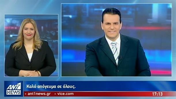 ANT1 NEWS 09-04-2019 ΣΤΗ ΝΟΗΜΑΤΙΚΗ