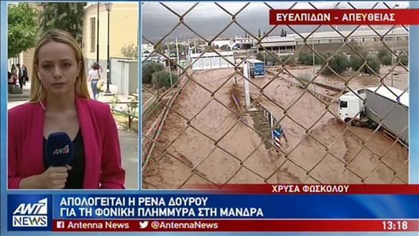 Ενώπιον της ανακρίτριας η Ρένα Δούρου για την τραγωδία στην Μάνδρα