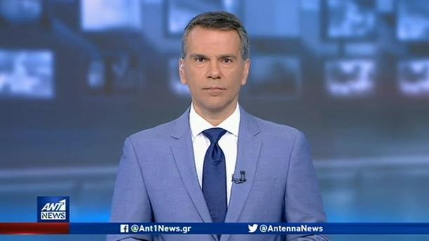 ANT1 NEWS 01-02-2020 ΣΤΙΣ 13:00