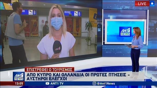 Σε νέα φάση λειτουργίας το αεροδρόμιο της Αθήνας