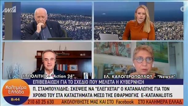 Διερευνητικές επαφές Ελλάδας - Τουρκίας