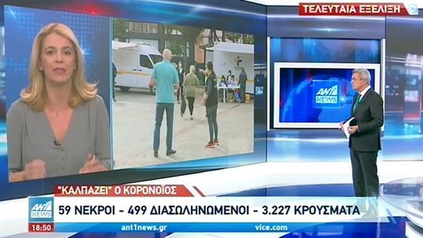 Κορονοϊός: 59 θάνατοι, σχεδόν 500 διασωληνωμένοι και 3.227 νέα κρούσματα