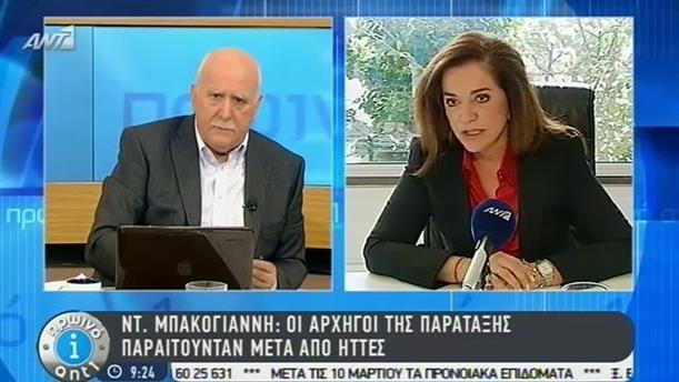 Πρωινό ΑΝΤ1 – Εκπομπή - 06/03/2015