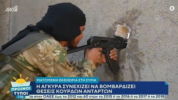 Ματωμένη εκεχειρία στη Συρία – ΠΡΩΙΝΟΙ ΤΥΠΟΙ - 19/10/2019
