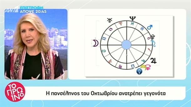 ΑΣΤΡΟΛΟΓΙΑ – ΠΡΟΒΛΕΨΕΙΣ – ΤΟ ΠΡΩΙΝΟ – 01/10/2018