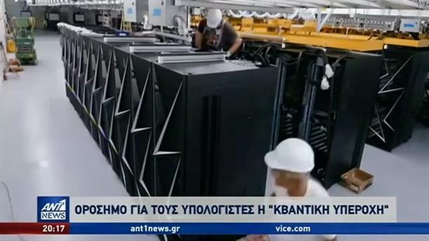 Υπερυπολογιστής που λειτουργεί με ασύλληπτες ταχύτητες!