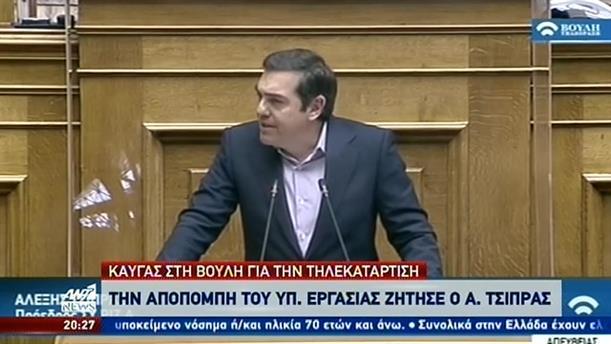 Σφοδρή αντιπαράθεση στη Βουλή για την τηλεκατάρτιση