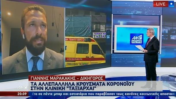 """Μαρακάκης στον ΑΝΤ1: υπάρχει παρελθόν σε καταγγελίες για την Κλινική """"Ταξιάρχαι"""""""
