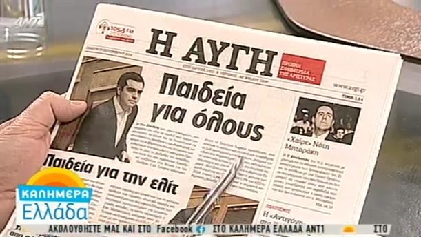 Εφημερίδες (29/09/2016)