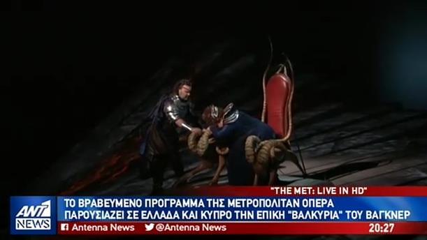 Η Met Opera παρουσιάζει την επική «Βαλκυρία» του Βάγκνερ