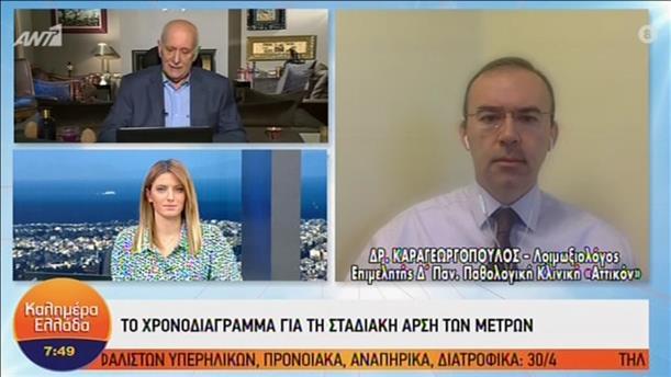 """Ο λοιμωξιολόγος Δρ. Καραγεωργόπουλος στην εκπομπή """"Καλημέρα Ελλάδα """""""