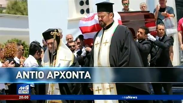 """Νίκος Αλέφαντος: συγκίνηση στο """"τελευταίο αντίο"""""""