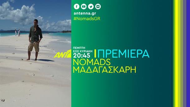NOMADS Μαδαγασκάρη - Πρεμιέρα Πέμπτη στις 20:45