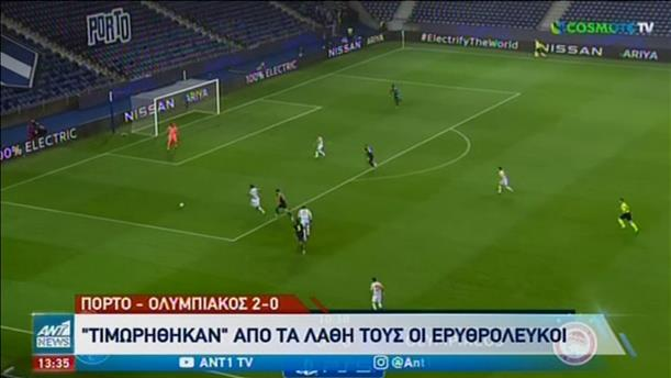 Champions League: πλήρωσε τα λάθη του ο Ολυμπιακός