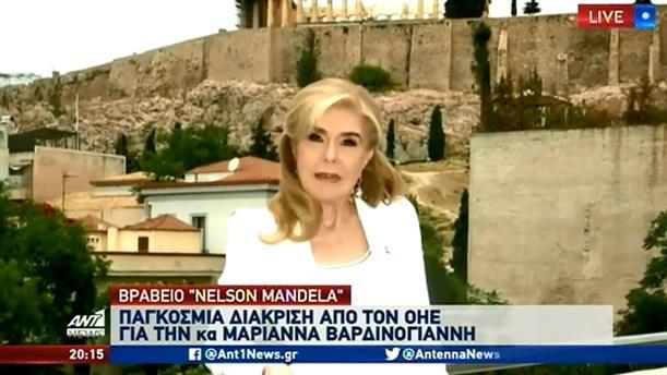 """Στη Μαριάννα Βαρδινογιάννη το βραβείο """"Νέλσον Μαντέλα"""" από τον ΟΗΕ"""