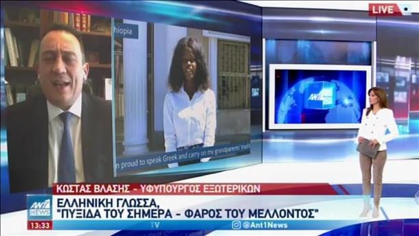 Ο Κωνσταντίνος Βλάσης στον ΑΝΤ1 για την Παγκόσμια Ημέρα Ελληνικής Γλώσσας