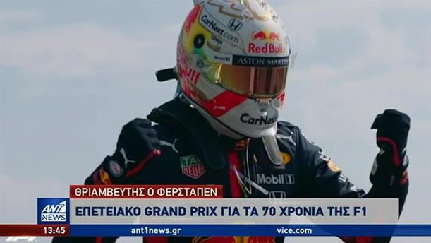 Formula 1 - GP Βρετανίας: Θρίαμβος του Φερστάπεν