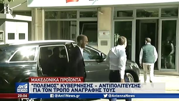 Κόντρα Μαξίμου - Τσίπρα για την Βόρεια Μακεδονία και τον... μπαγάσα