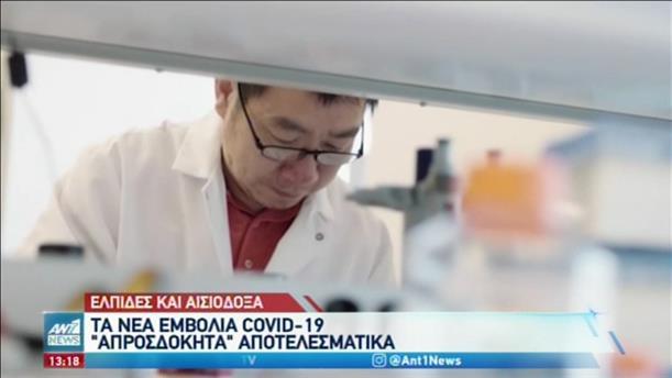 Κορονοϊός: ελπίδες και αισιοδοξία από τα εμβόλια