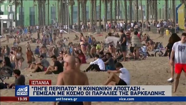 Κορονοϊός: «Κάνουν νερά» τα μέτρα σε παραλίες ανά τον πλανήτη