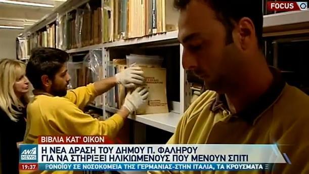 Ο Δήμος Φαλήρου στηρίζει τους ηλικωμένους με… βιβλία!