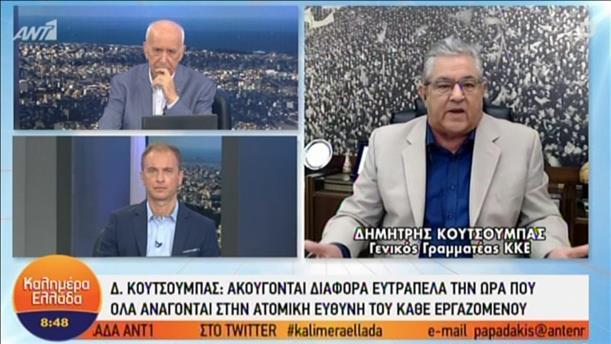 """Ο Δημήτρης Κουτσούμπας στην εκπομπή """"Καλημέρα Ελλάδα"""""""