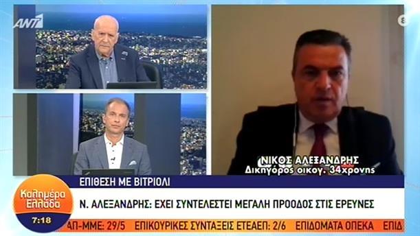 Νίκος Αλεξανδρής (Δικηγόρος οικογ. 34χρονης) – ΚΑΛΗΜΕΡΑ ΕΛΛΑΔΑ – 28/05/2020