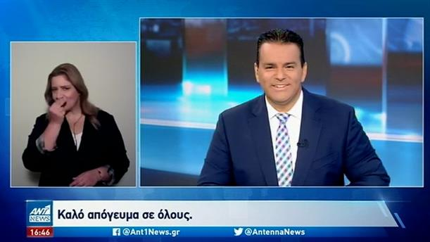 ANT1 NEWS 10-11-2020 ΣΤΗ ΝΟΗΜΑΤΙΚΗ