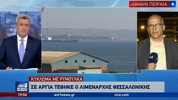 Σε αργία ο λιμενάρχης Θεσσαλονίκης για την υπόθεση διαφθοράς