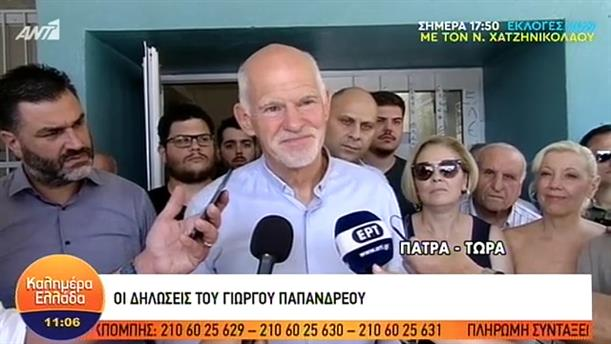 Γιώργος Παπανδρέου – 07/07/2019