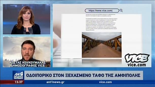 Το οδοιπορικό του Vice Greece στην Αμφίπολη