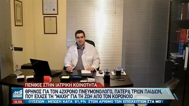 Κορονοϊός: Θρήνος στην ιατρική κοινότητα για τον 42χρονο πνευμονολόγο