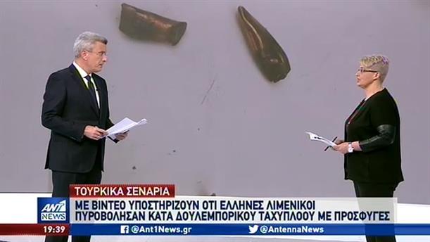 Τουρκικά ΜΜΕ: Έλληνες λιμενικοί πυροβόλησαν εναντίον σκάφους με μετανάστες