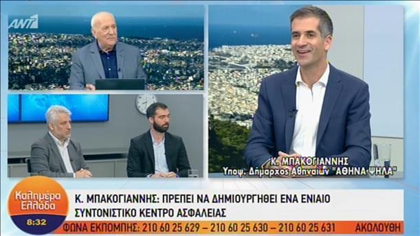 Ο Κώστας Μπακογιάννης στην εκπομπή «Καλημέρα Ελλάδα»