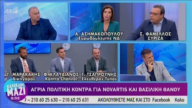 """Α. Ασημακοπούλου - Σ. Φάμελος στην εκπομπή """"Καλοκαίρι Μαζί"""""""
