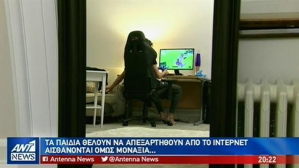 Ανησυχητικές διαστάσεις λαμβάνει ο εθισμός των παιδιών στα ηλεκτρονικά παιχνίδια