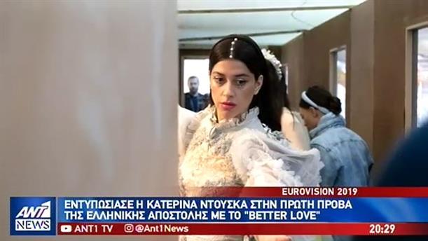 Εντυπωσίασε η Κατερίνα Ντούσκα στην πρόβα της στην Eurovision