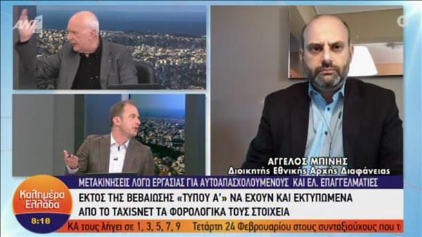 """Ο Άγγελος Μπίνης στην εκπομπή """"Καλημέρα Ελλάδα"""""""