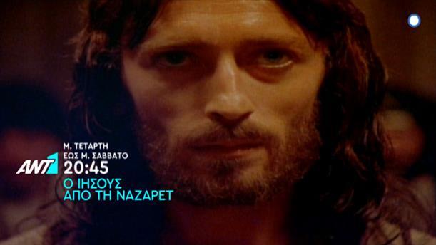 Ο ΙΗΣΟΥΣ ΑΠΟ ΤΗ ΝΑΖΑΡΕΤ - Μεγάλη Τετάρτη - Μεγάλο Σάββατο στις 20:45
