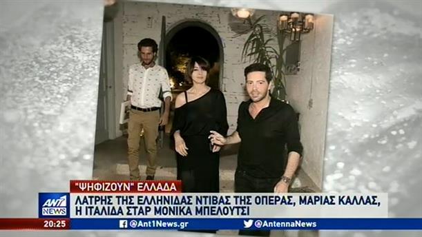 """Οι διάσημοι που """"ψηφίζουν"""" Ελλάδα"""