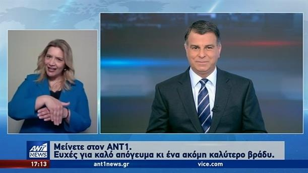 ANT1 NEWS 21-04-2020 ΣΤΗ ΝΟΗΜΑΤΙΚΗ