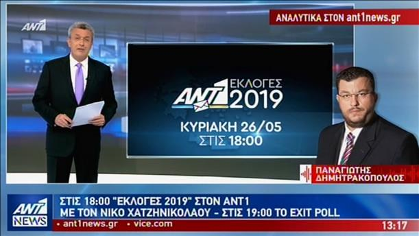 Ο ΑΝΤ1 στην «πρώτη γραμμή» της εκλογικής ενημέρωσης