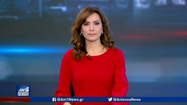ANT1 NEWS 07-02-2020 ΣΤΙΣ 13:00
