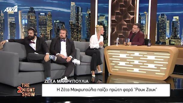 THE 2NIGHT SHOW – Ζέτα Μακρυπούλια – Rouk Zouk